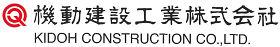 機動建設工業株式会社